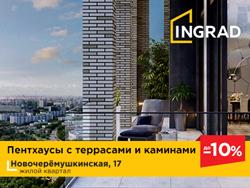 ЖК «Новочерёмушкинская, 17». Скидки до 10% до 31.08 Сдача — 4 кв. 2019 года.